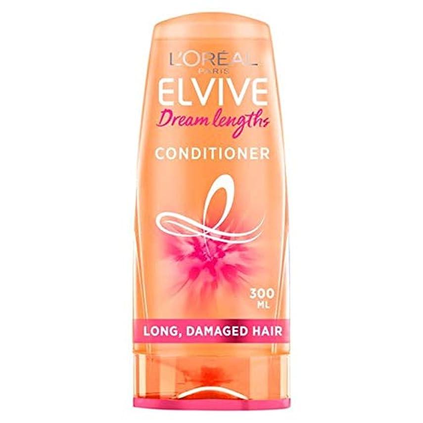 ミシン神秘ソファー[Elvive] ロレアルはElvive長ヘアコンディショナー300ミリリットルの夢 - L'oreal Elvive Dream Lengths Hair Conditioner 300Ml [並行輸入品]