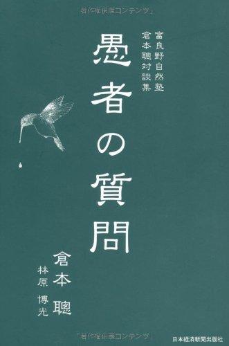富良野自然塾・倉本聰対談集 愚者の質問の詳細を見る