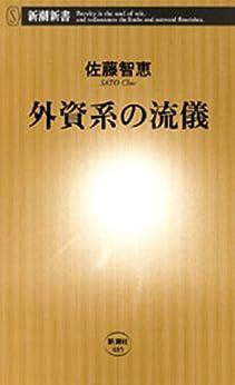 [佐藤智恵]の外資系の流儀(新潮新書)