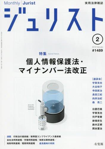 ジュリスト 2016年 02 月号 [雑誌]