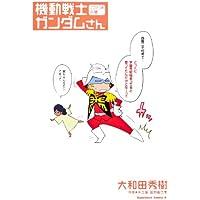 機動戦士ガンダムさん ここのつめの巻 (角川コミックス・エース)