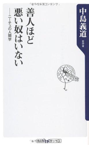善人ほど悪い奴はいない  ニーチェの人間学 (角川oneテーマ21)の詳細を見る
