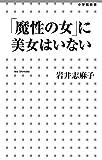 教会を隠れ蓑に不倫!斉藤由貴、釈明会見を開くもモルモン教除名は必至の状況。場合によっては第二弾のスキャンダル爆弾も