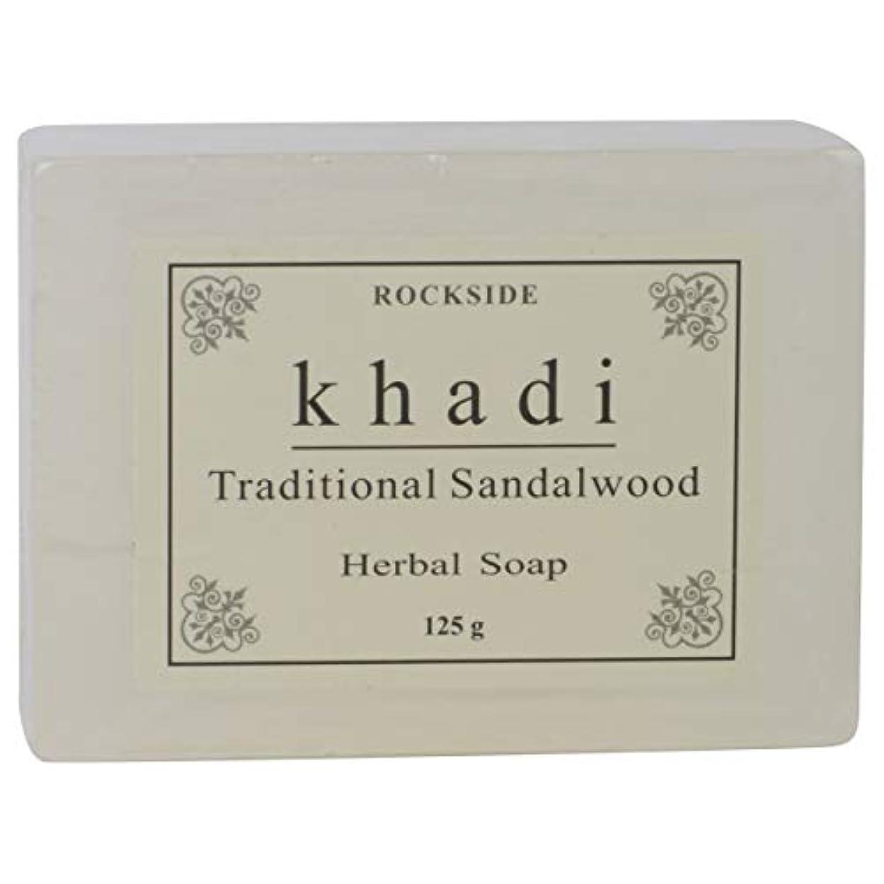 歩き回る間欠水曜日手作り カーディ サンダルウッド ソープKhadi Traditional Sandalwood Soap