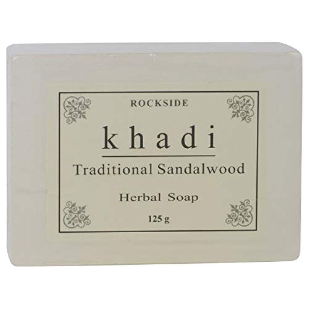 まどろみのあるスポークスマンバトル手作り カーディ サンダルウッド ソープKhadi Traditional Sandalwood Soap
