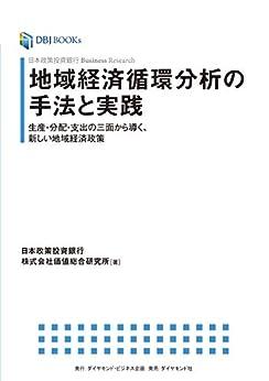 [日本政策投資銀行 株式会社価値総合研究所]の日本政策投資銀行 Business Research 地域経済循環分析の手法と実践――生産・分配・支出の三面から導く、新しい地域経済政策