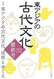 東アジアの古代文化 137号(最終号) (137) 特集 東アジアの古代文化成果とゆくえ