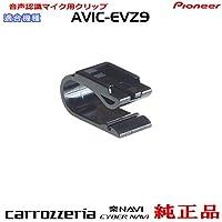 パイオニア カロッツェリア AVIC-EVZ9 純正品 ハンズフリー 音声認識マイク用クリップ 新品 (M09p