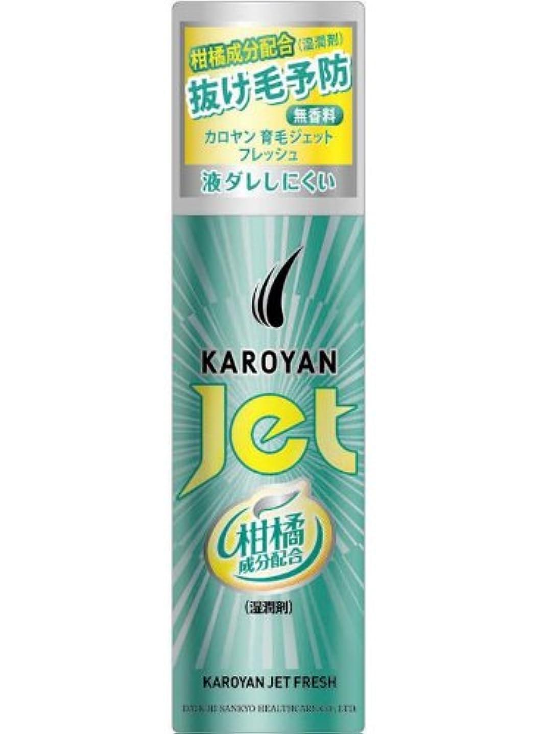 外交騙す教えるカロヤン ジェット 無香料フレッシュ 185g 【医薬部外品】