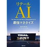 永田 久男 (著) 出版年月: 2018/8/23新品:   ¥ 1,944