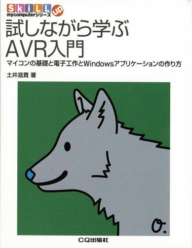 試しながら学ぶAVR入門―マイコンの基礎と電子工作とWindowsアプリケーションの作り方 (SkiLL up mycomputerシリーズ)の詳細を見る