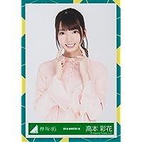 欅坂46公式生写真 2018-WINTER-10 【高本彩花】 それでも歩いてるMV衣装 ひらがなけやき