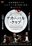 ザ・カニバル・クラブ[DVD]