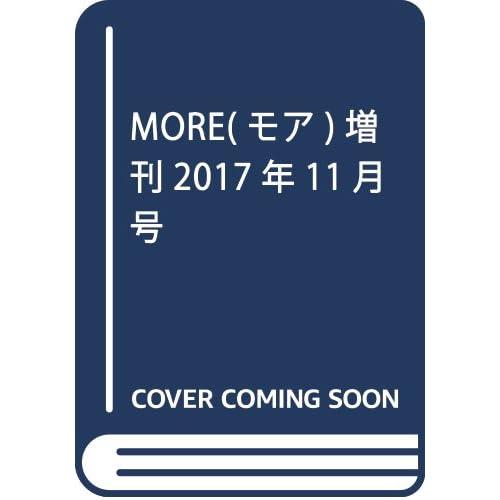 MORE(モア)増刊2017年11月号
