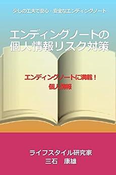 [三石 康雄]のエンディングノートの個人情報リスク対策 (終活人BOOKS)