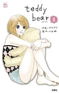 teddy bear 4巻 表紙画像