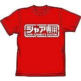 ガンダム シャア専用 Tシャツ レッド : サイズ XL