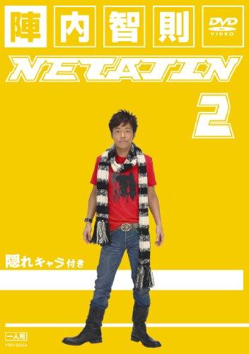 NETA JIN 2 [DVD]