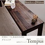 IKEA・ニトリ好きに。総無垢材ダイニング【Tempus】テンプス/ベンチ・ウォールナット(W160)