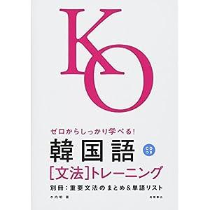 ゼロからしっかり学べる!韓国語 文法トレーニング