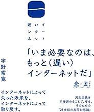 遅いインターネット (NewsPicks Book)