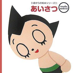 あいさつ (tezuka moderno 0歳からの絵本シリーズ)の詳細を見る
