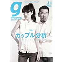 Tokyo graffiti (トウキョウグラフィティ) 2014年 03月号 [雑誌]