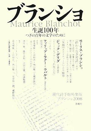 ブランショ生誕100年―つぎの百年の文学のために 現代詩手帖特集版ブランショ2008 (現代詩手帖 特集版)の詳細を見る