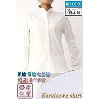 軽井沢シャツ レディスシャツ純綿 スタンドカラー A30KZA094 号数:15 裄丈:81 シェイプ型