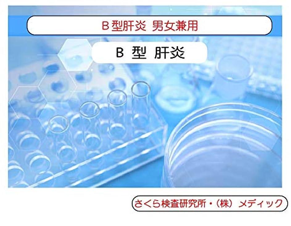 セマフォ行動断片性病検査_B型肝炎_男女兼用_単項目_(さくら検査研究所)