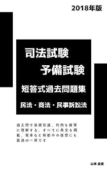 [山本 岳堂]の2018年版 司法試験予備試験短答式過去問題集 民法・商法・民事訴訟法