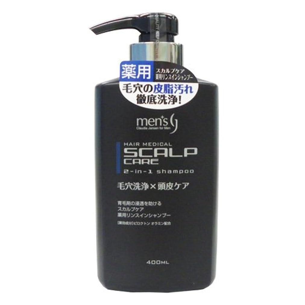 ヒープ素晴らしい良い多くのではごきげんようスカルプケア薬用リンスインシャンプー 400ml 毛穴洗浄×頭皮ケア
