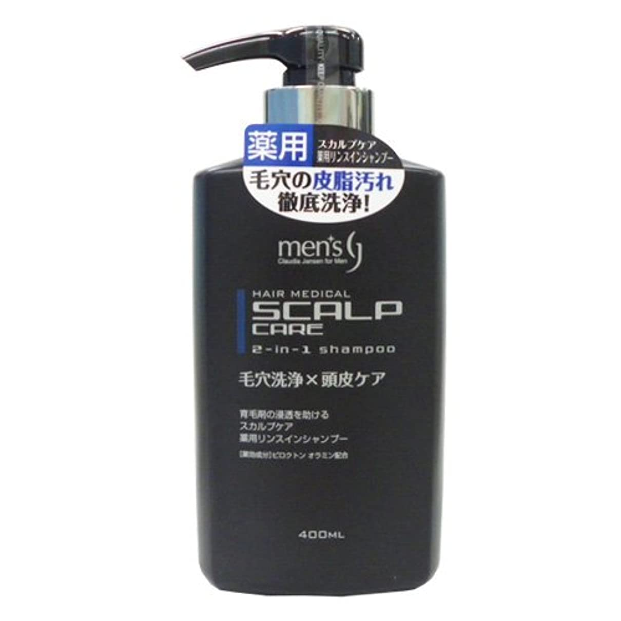 異なる争い深いスカルプケア薬用リンスインシャンプー 400ml 毛穴洗浄×頭皮ケア