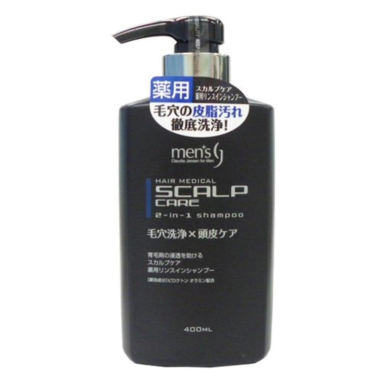 スカルプケア薬用リンスインシャンプー 400ml 毛穴洗浄×頭皮ケア