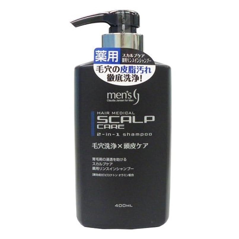 スーパー遺伝的修正するスカルプケア薬用リンスインシャンプー 400ml 毛穴洗浄×頭皮ケア