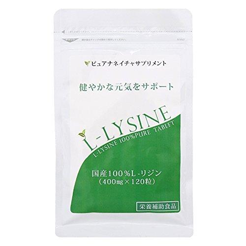 国産 L-リジン 6袋セット (720粒 約6か月分)
