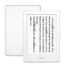 Kindle 電子書籍リーダー Wi-Fi 4GB ホワイト (Newモデル)