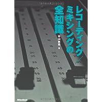 レコーディング/ミキシングの全知識 [改訂版] (「全知識」シリーズ)
