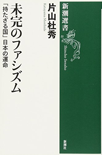 未完のファシズム―「持たざる国」日本の運命 (新潮選書)