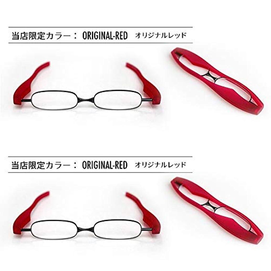 老眼鏡 ポットリーダースマート 2本セット【オリジナルレッド(3.0)】+【オリジナルレッド(2.5)】