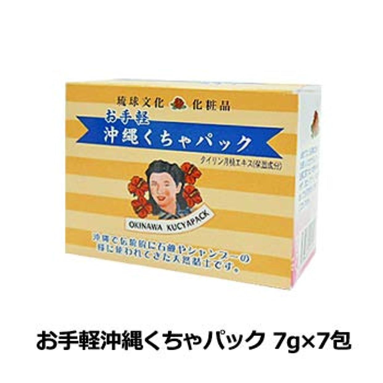 懲らしめ日没不当お手軽沖縄くちゃパック 7g×7包