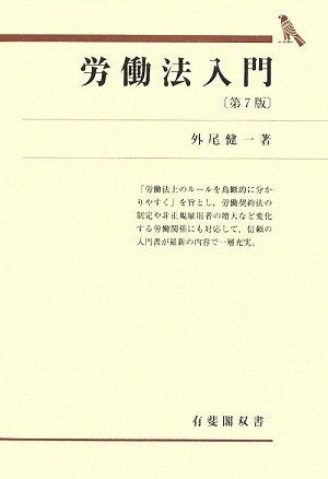労働法入門 第7版 (有斐閣双書)