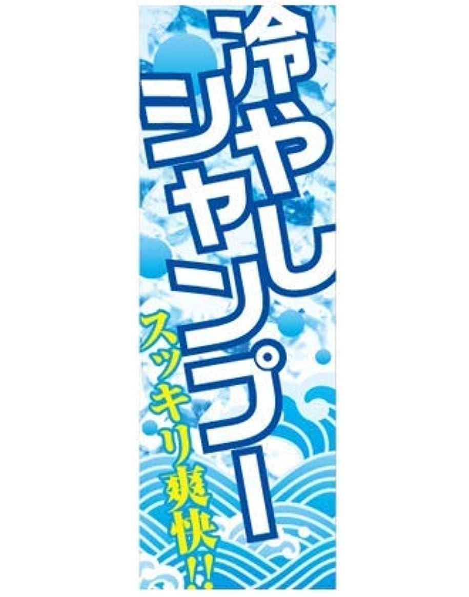 路面電車構成員キャラクター冷やし シャンプー のぼり SNR-312