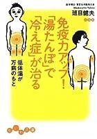免疫力アップ! 「湯たんぽ」で「冷え性」が治る 低体温が万病のもと (だいわ文庫)