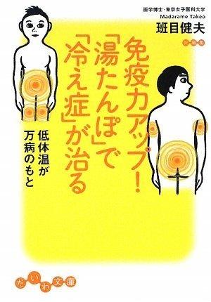 免疫力アップ! 「湯たんぽ」で「冷え性」が治る 低体温が万病...