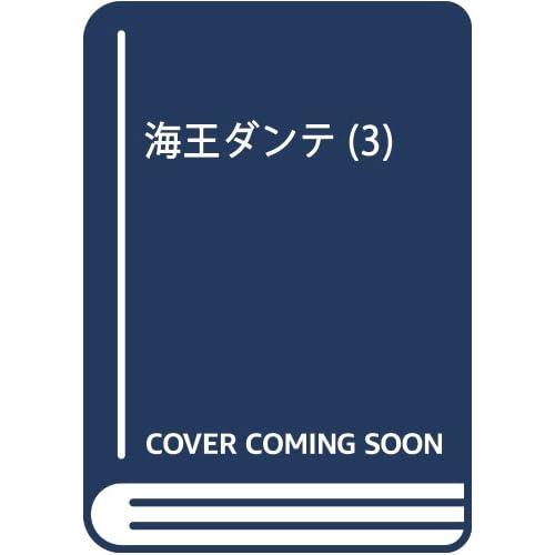 海王ダンテ(3): ゲッサン少年サンデーコミックス