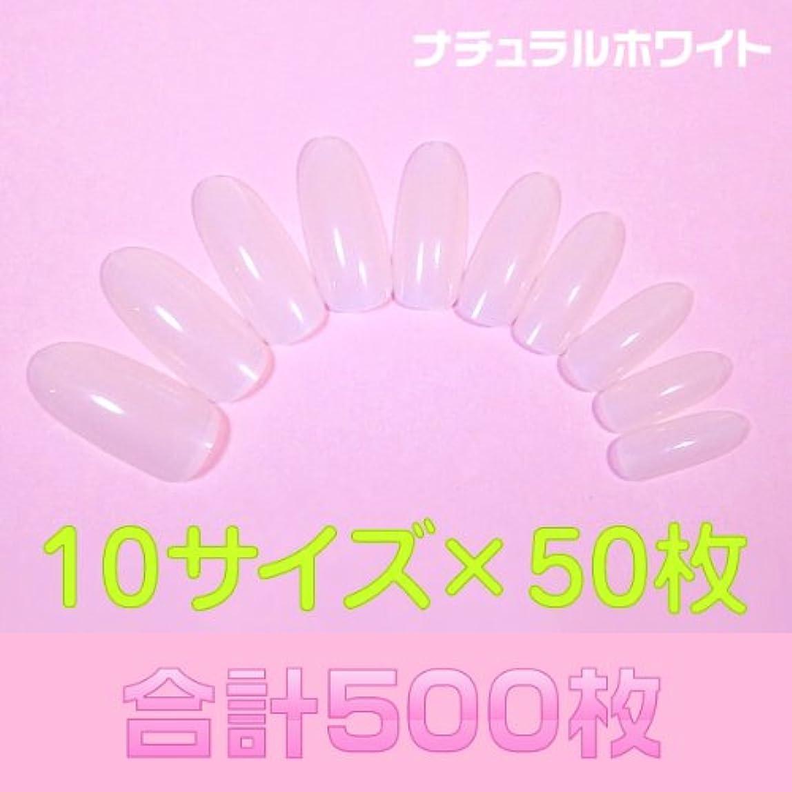 結婚式レインコートリアルネイルチップ 無地 ナチュラルホワイト ロングオーバル500枚 [#4]フルカバーオーダー用通販 つけ爪付け爪