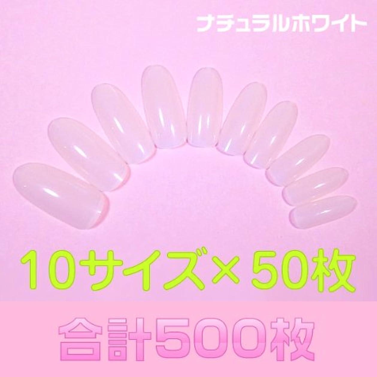 相談溶かす文明ネイルチップ 無地 ナチュラルホワイト ロングオーバル500枚 [#4]フルカバーオーダー用通販 つけ爪付け爪