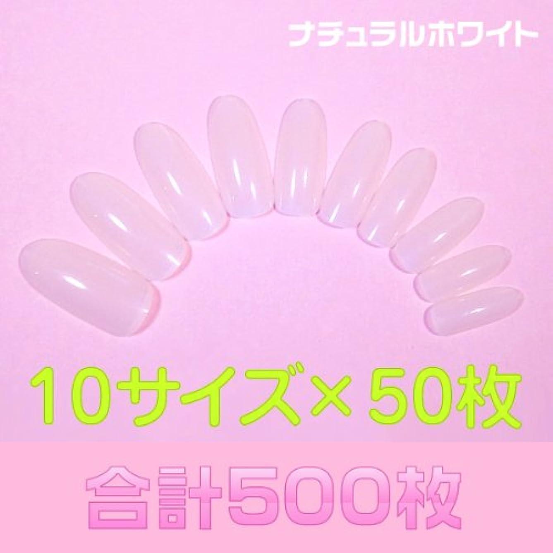 寓話母音実質的ネイルチップ 無地 ナチュラルホワイト ロングオーバル500枚 [#4]フルカバーオーダー用通販 つけ爪付け爪