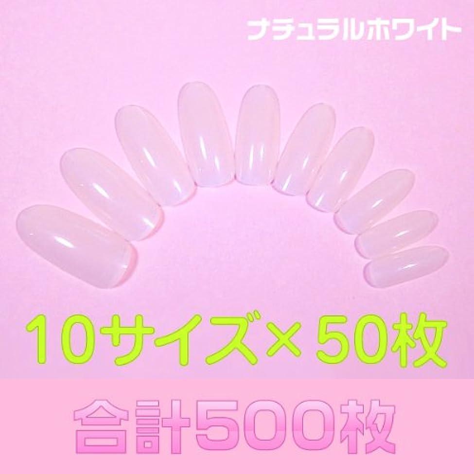記念日入り口記念品ネイルチップ 無地 ナチュラルホワイト ロングオーバル500枚 [#4]フルカバーオーダー用通販 つけ爪付け爪